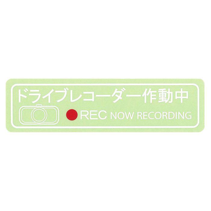 【ドライブレコーダー用品】 トウヨウ ドラレコ用 白 大 ステッカー 3458