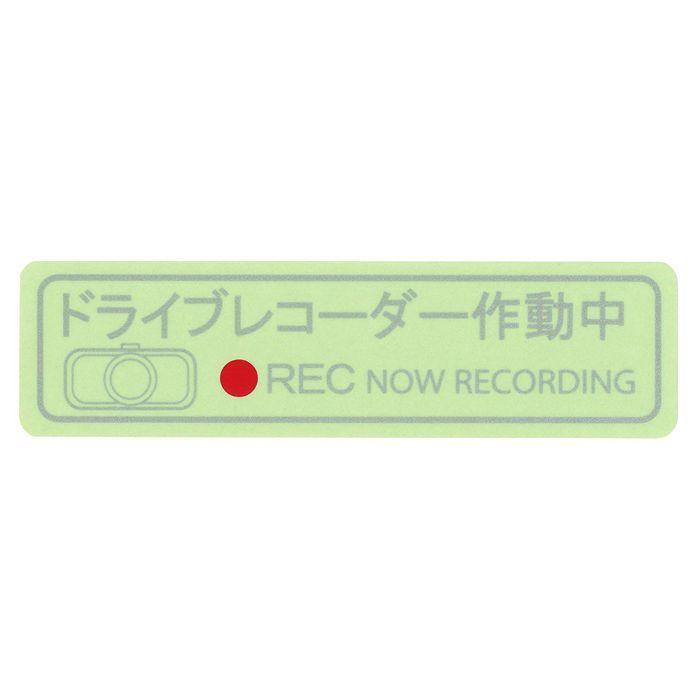 【ドライブレコーダー用品】 トウヨウ ドラレコ用 シルバー 大 ステッカー 3460