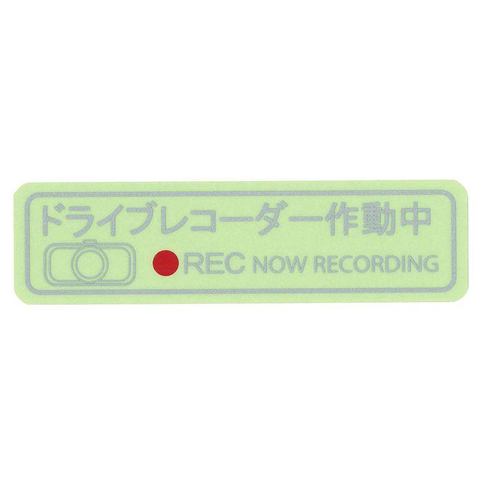 【ドライブレコーダー用品】 トウヨウ ドラレコ用 シルバー ショウ ステッカー 3461