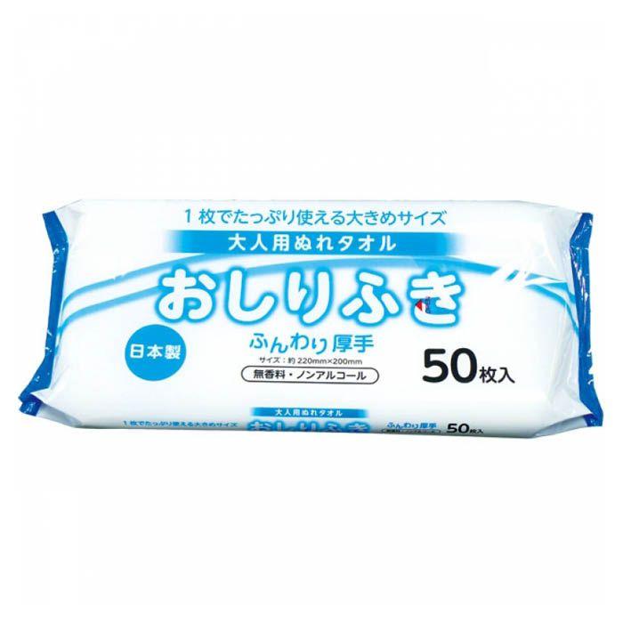 薦田紙工業 大人用おしりふき 50枚