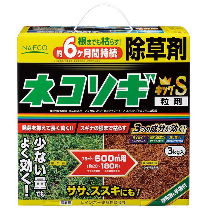レインボー薬品 ネコソギキングS粒剤  3KG
