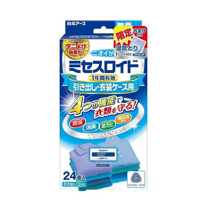 白元 ミセスロイド引き出し用24個入 1年防虫 除湿剤試供品入