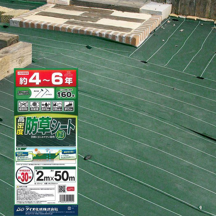 高密度防草シート 2m×50m 緑