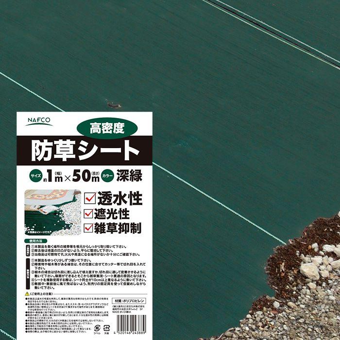 高密度防草シート 深緑 1 × 50m