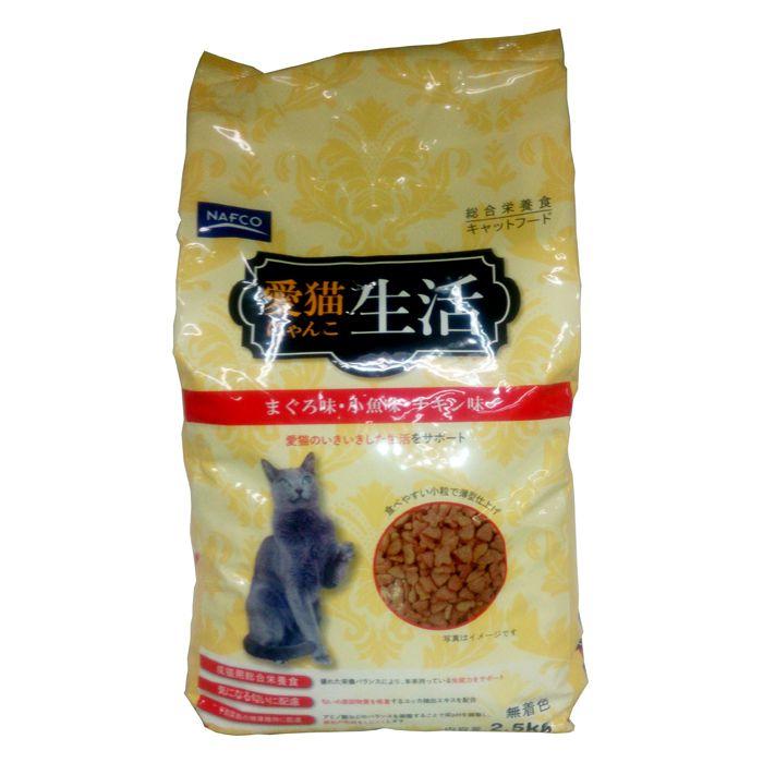 愛猫生活 まぐろ味 小魚味 チキン味 2.5kg