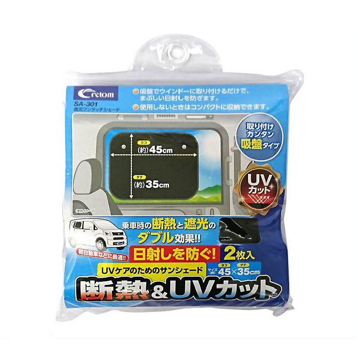 クレトム 遮光ワンタッチシェード Sサイズ SA301 駐車時専用