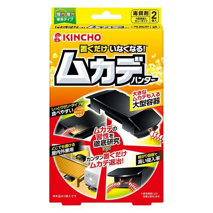 【殺虫剤特集】 金鳥 ムカデハンター 2個入