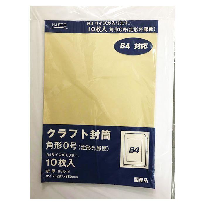 クラフト封筒 角0 10枚入 角0-85-10P