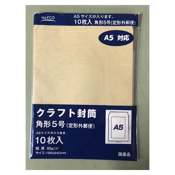 クラフト封筒 角5 10枚入 角5-85-10P