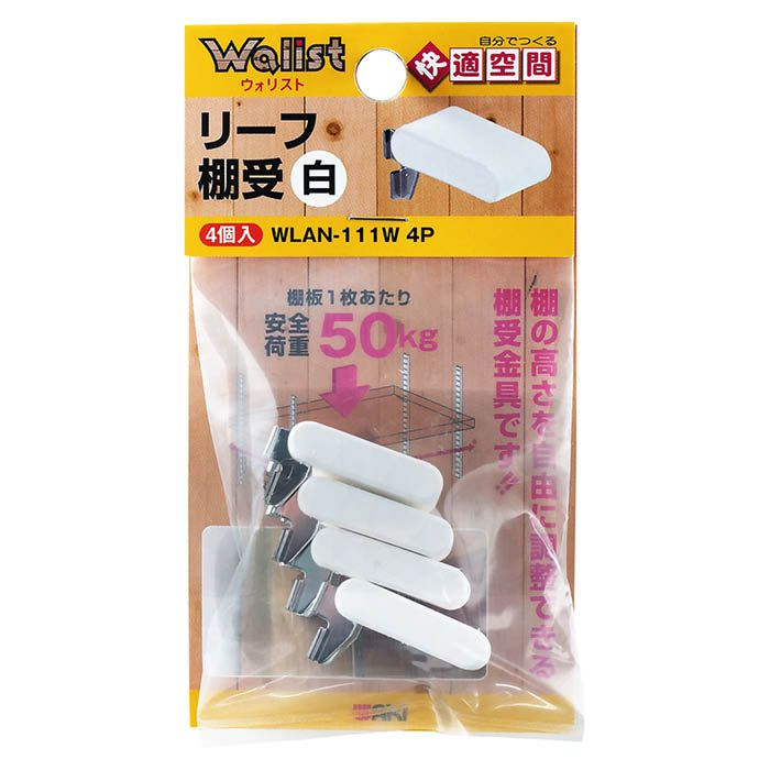 waki リーフ棚受 白 WLAN-111W 4P