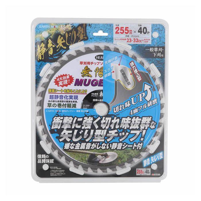 EARTH MAN 斬丸 草刈チップソー 静音 矢ジリ型 255mm×40P