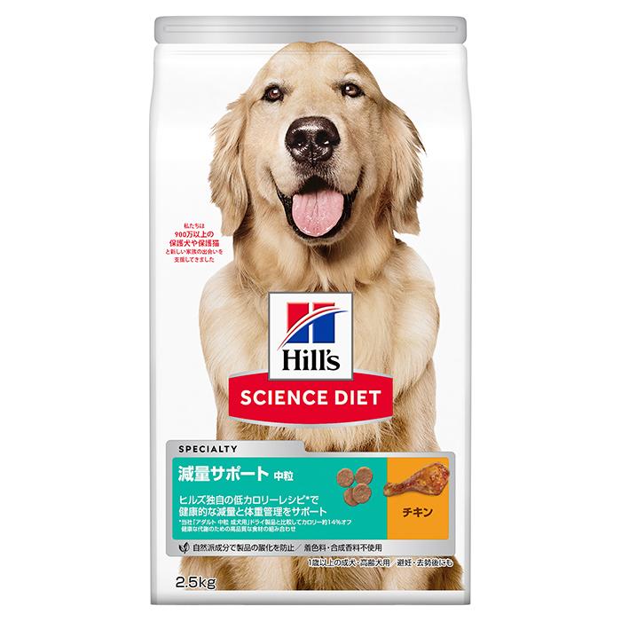 日本ヒルズ・コルゲート サイエンス・ダイエット減量サポート 中粒 2.5kg