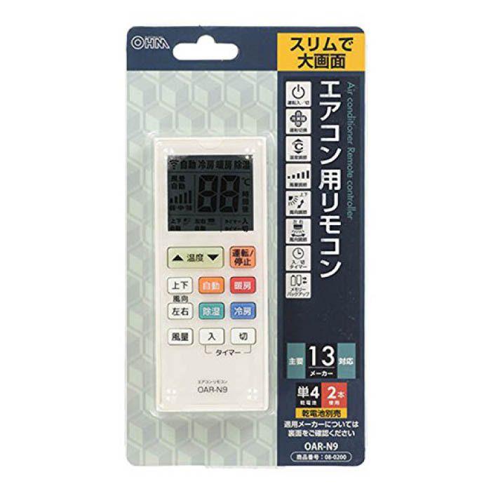 エアコン用リモコン OAR-N9