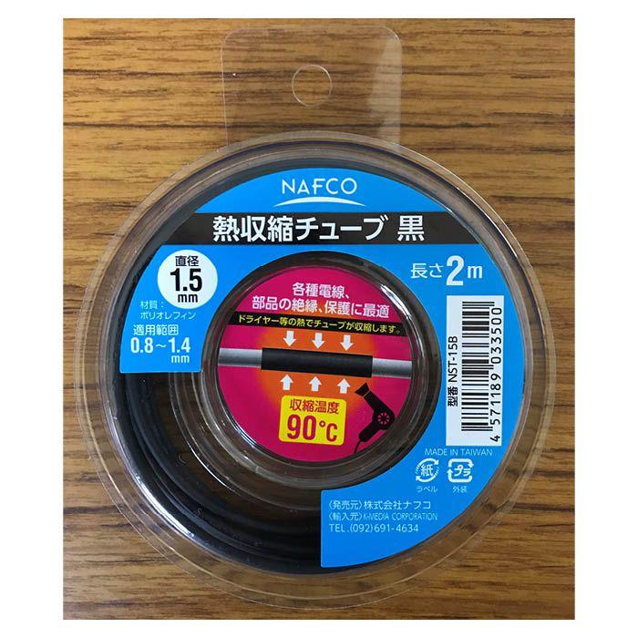 熱収縮チューブ黒1.5mm NST-15B