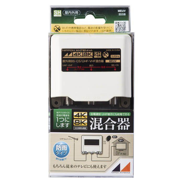 日本アンテナ CS・BS/UV混合器(屋外用) MEUV