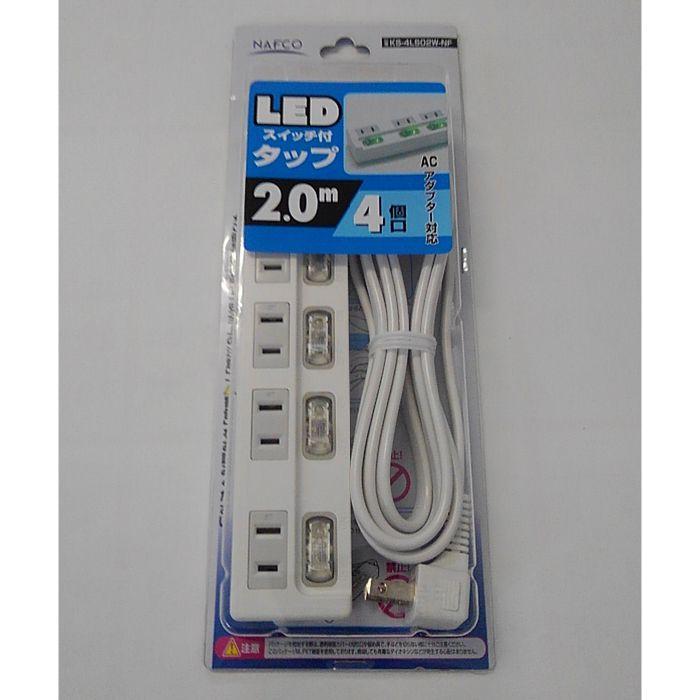 LED4個口スイッチタップ 2m KS-4LS02W