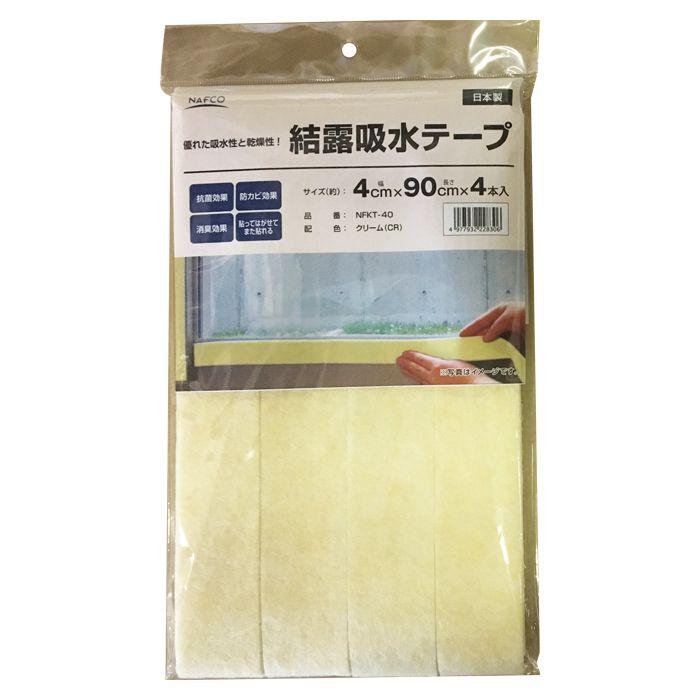 【断熱用品】 結露吸水テープ NFKT-40(CR)4枚入
