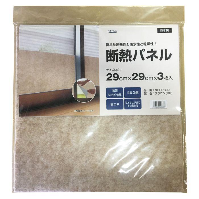 【断熱用品】 断熱パネル NFDP-29(BR)3枚入