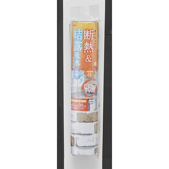 【断熱用品】 アールパック 断熱パネル大判 H-2223レンガ
