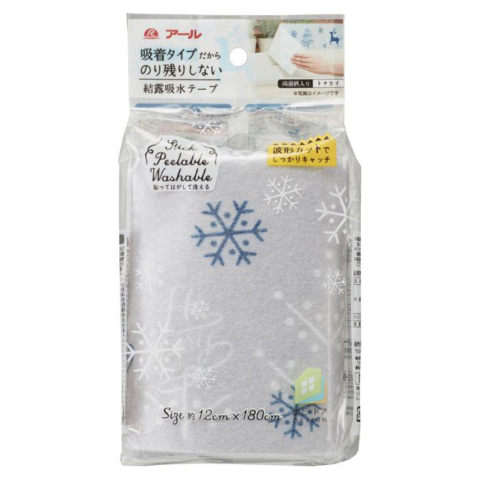 【断熱用品】 アールパック 結露吸水テープ H-278トナカイ
