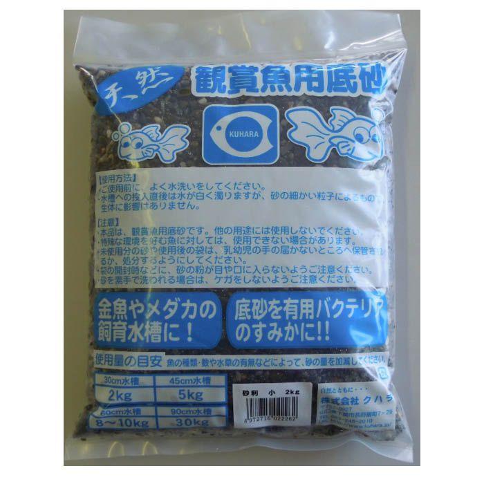 クハラ 砂利 小 2kg