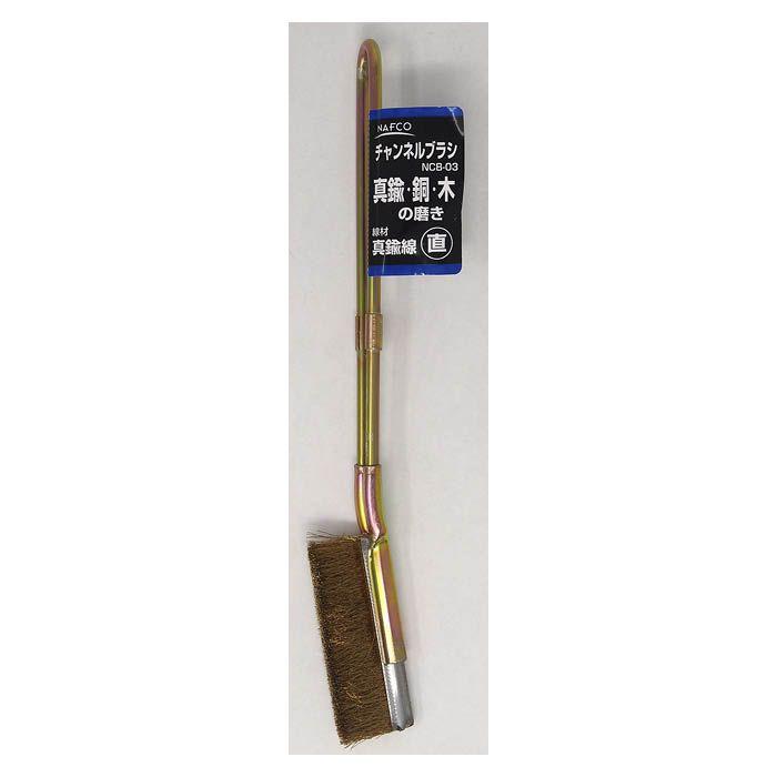チャンネルブラシ NCB-03直真鍮線
