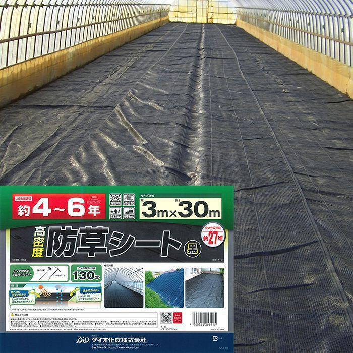 ダイオ化成 高密度防草シート 3m×30m 黒