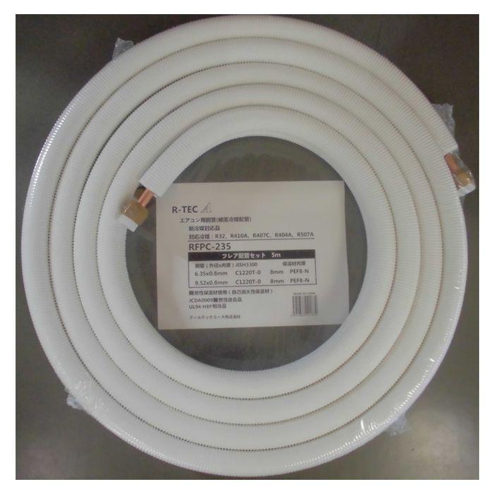アールテックエース フレア配管 ペアコイル 2分3分 5m RFPC-235