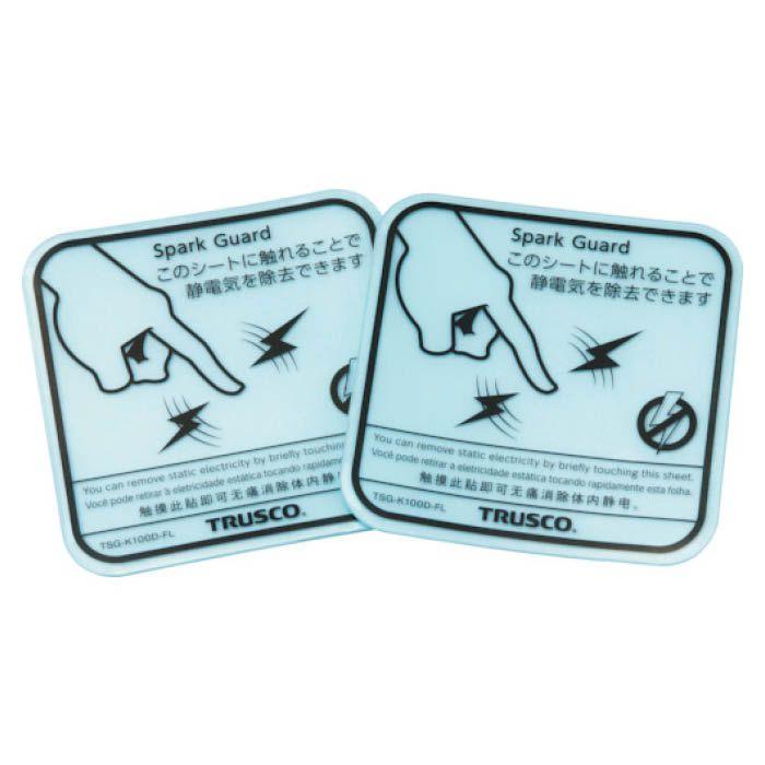 (T)TRUSCO(トラスコ) スパークガード100 4カ国語表記 (2枚入)