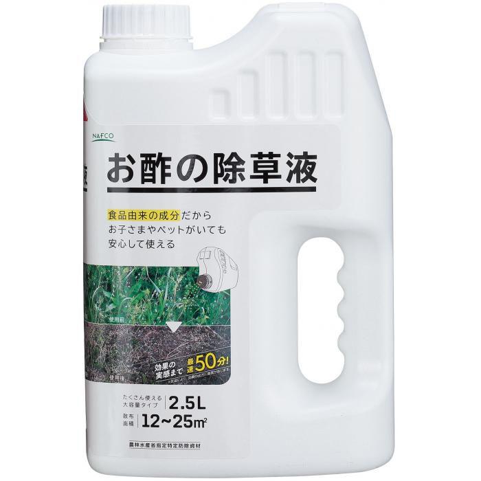 お酢の除草液シャワー 2.5L
