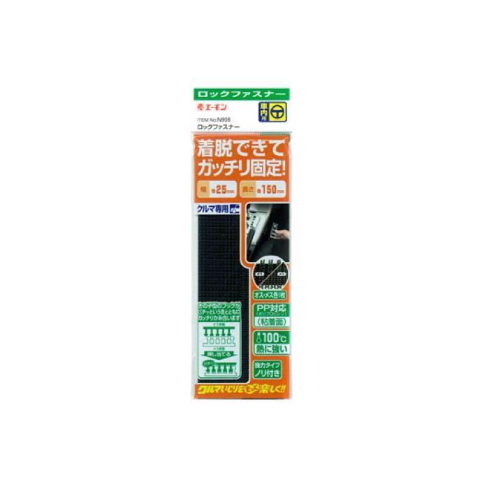 エーモン工業 ロックウファスナー N908