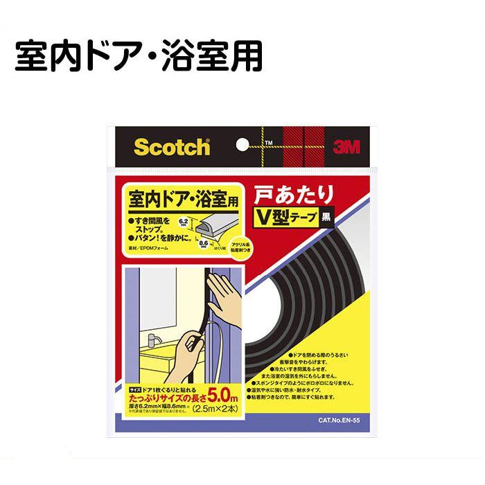 スリーエムジャパン3M室内ドア浴室用戸当りテープEN-55V型黒