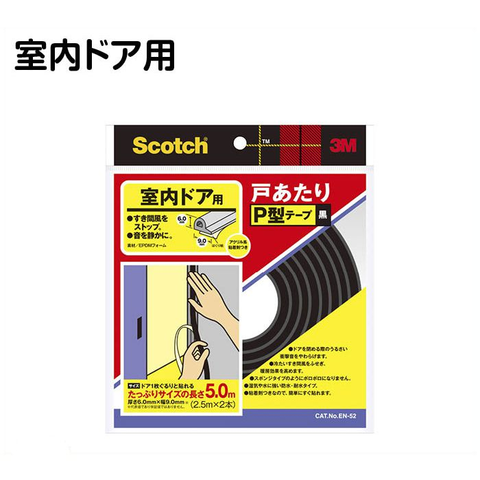スリーエムジャパン3M室内ドア用戸当りテープEN-52Pガタ黒