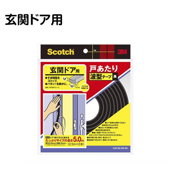 スリーエムジャパン3M室内ドア用戸当りテープEN58ナミガタ黒