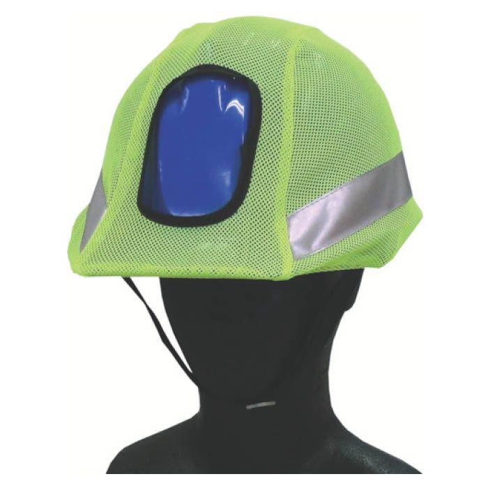 (T)COVERWORK 反射・蛍光メッシュヘルメットカバー 蛍光グリーン