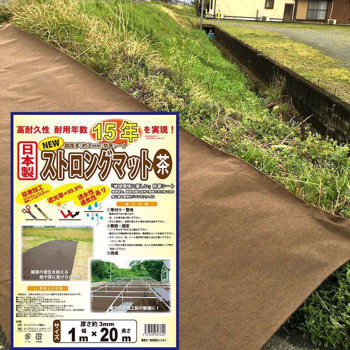 NEWストロングマット3mm厚茶色 2mx20m