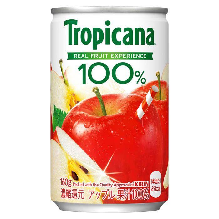 キリンビバレッジ トロピカーナ100% アップル  160g×30缶 ケース