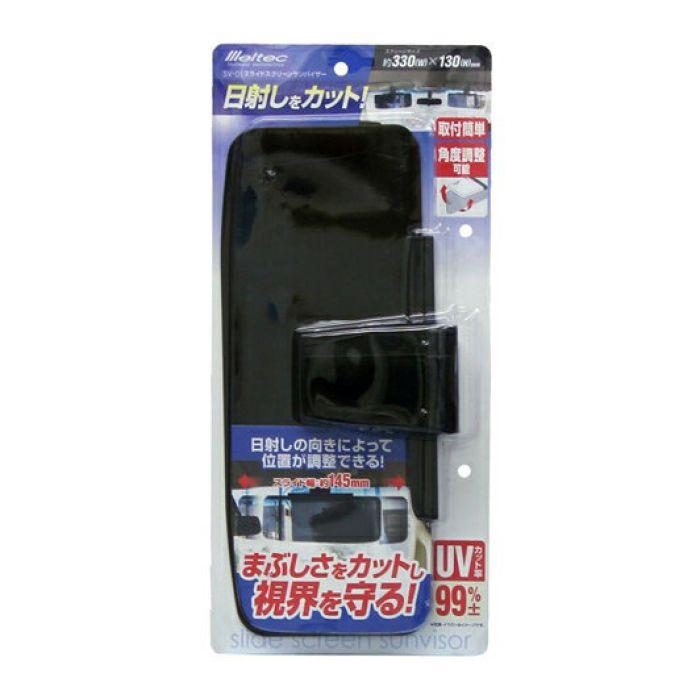大自工業 スライドスクリーンバイザー SV-01