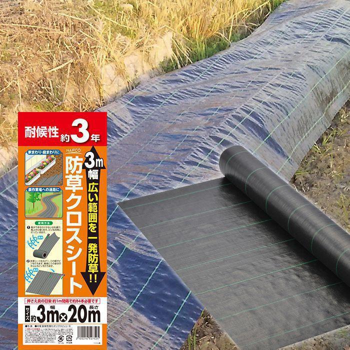 防草クロスシート 半折タイプ 3×20m