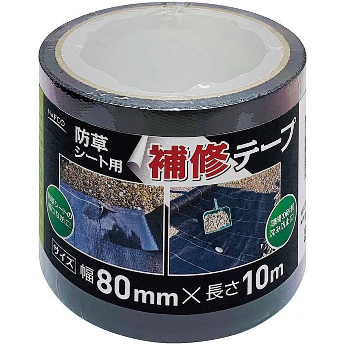 防草テープ 黒色 80mm×10m