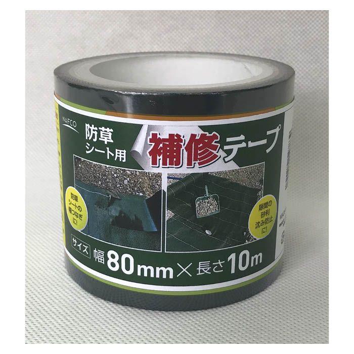 防草テープ 緑色 80mm×10m