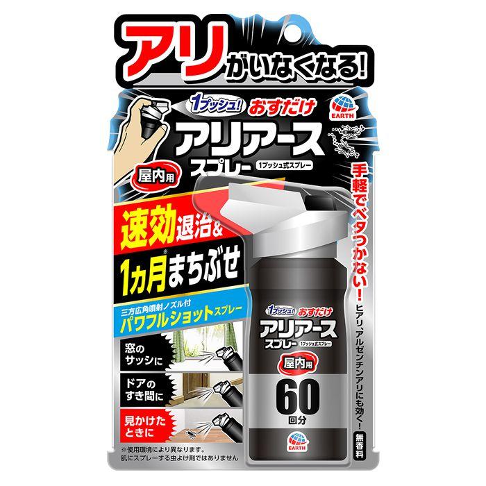 【殺虫剤特集】アース製薬 おすだけアリアース 60回分