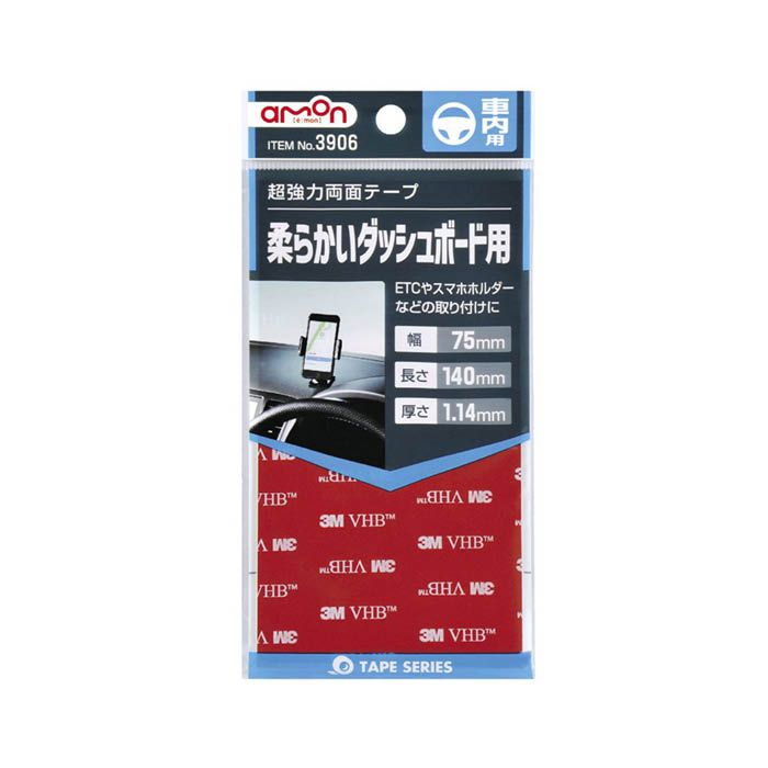 エーモン工業 超強力両面テープ 車内用 エーモン 3906