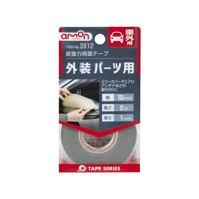 エーモン工業 超強力両面テープ 車外用 エーモン 3912