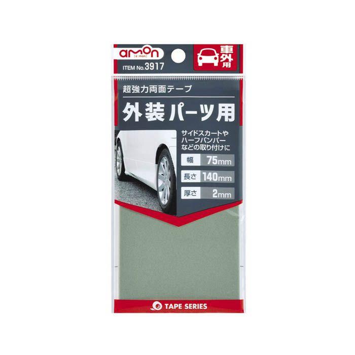 エーモン工業 超強力両面テープ 車外用 エーモン 3917