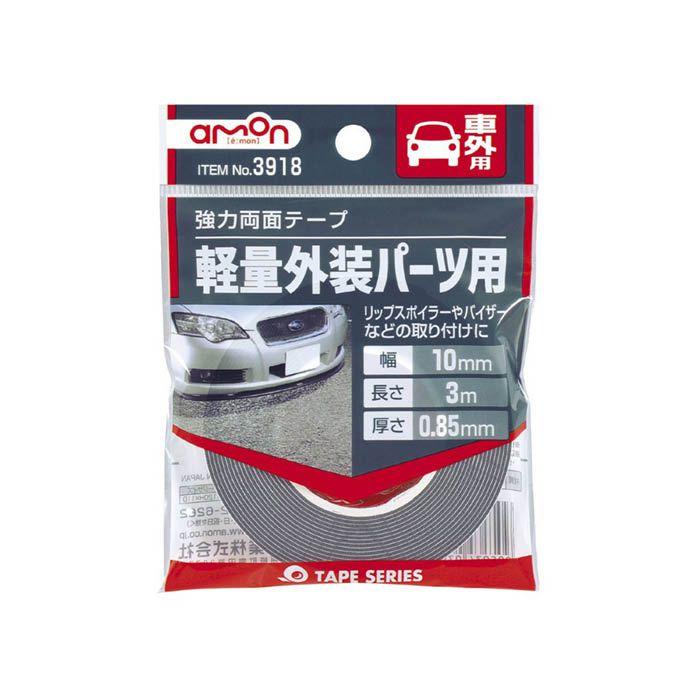 エーモン工業 強力両面テープ 車外用 エーモン 3918