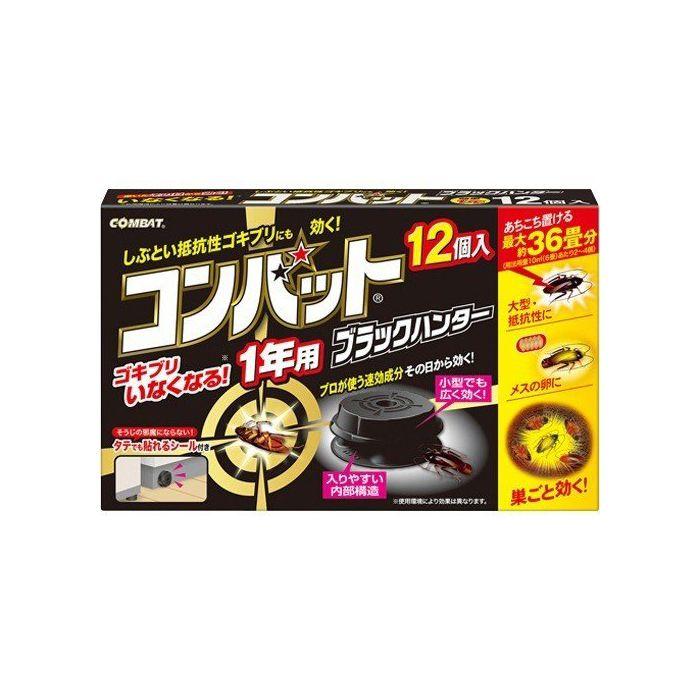 【殺虫剤特集】大日本除虫菊 コンバットハンター 1年用12個入