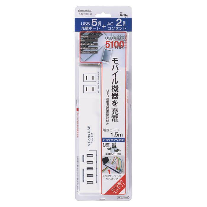 電源タップ モバイル充電 AC2個口+USB5個口 1.5m HS-T215UD3-W