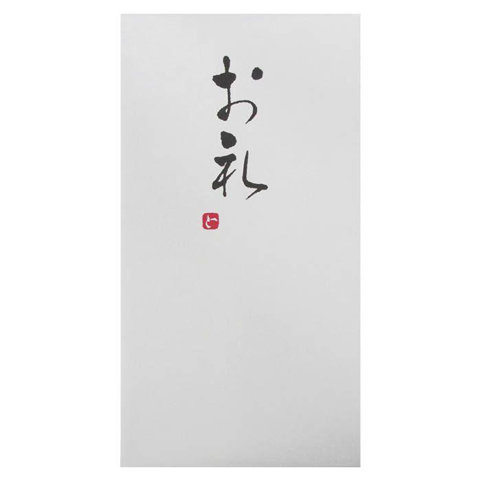 手書きのし袋 札用 お礼 3P TN-140