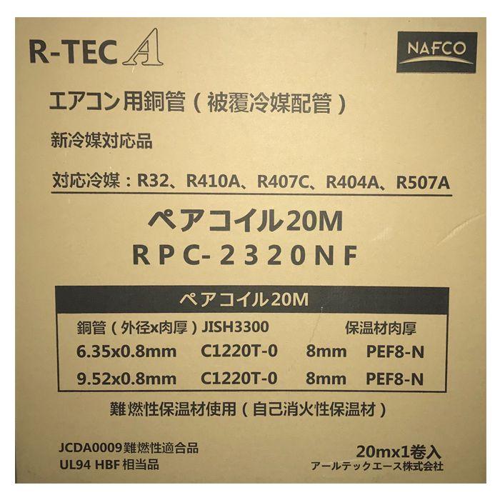 空調用被覆銅管2分3分20m RPC-2320NF